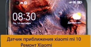 Датчик приближения xiaomi mi 10 - Ремонт Xiaomi