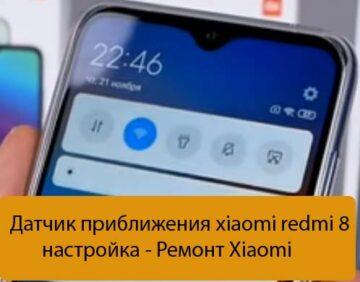 Датчик приближения xiaomi redmi 8 настройка - Ремонт Xiaomi