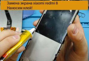 Замена экрана xiaomi redmi 8 - Ремонт и настройка xiaomi