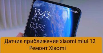 Датчик приближения xiaomi miui 12 - Ремонт Xiaomi