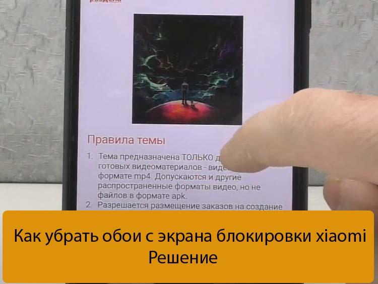 Как убрать обои с экрана блокировки xiaomi - Решение