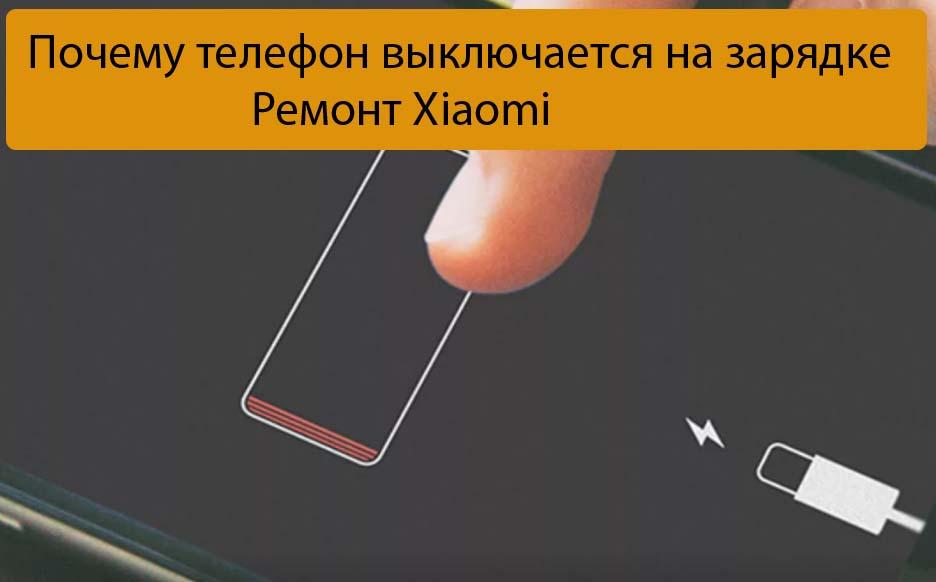 Почему телефон выключается на зарядке - Ремонт Xiaomi