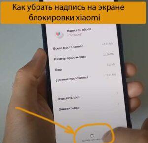 Как убрать надпись на экране блокировки xiaomi