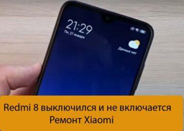 Redmi 8 выключился и не включается - Ремонт Xiaomi