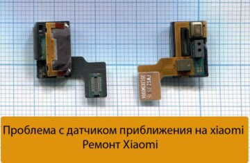 Проблема с датчиком приближения на xiaomi - Ремонт Xiaomi