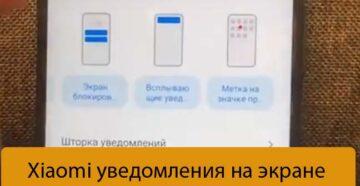 Xiaomi уведомления на экране блокировки - Ремонт Xiaomi