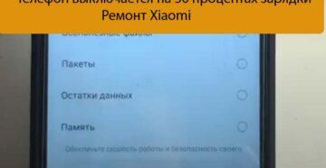 Телефон выключается на 50 процентах зарядки - Ремонт Xiaomi