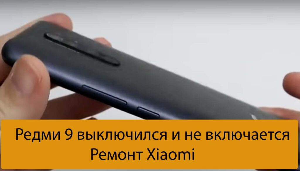 Редми 9 выключился и не включается - Ремонт Xiaomi