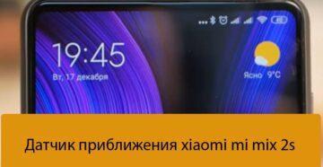 Датчик приближения xiaomi mi mix 2s - Ремонт телефона