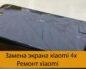 Замена экрана xiaomi 4x - Ремонт xiaomi