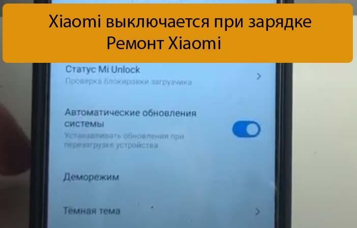Xiaomi выключается при зарядке - Ремонт Xiaomi