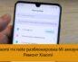 Xiaomi mi note разблокировка Mi аккаунта - Ремонт Xiaomi