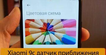 Xiaomi 9c датчик приближения - Ремонт Xiaomi