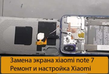 Замена экрана xiaomi note 7 - Ремонт и настройка Xiaomi