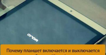 Почему планшет включается и выключается - Ремонт Xiaomi