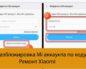 Разблокировка Mi аккаунта по коду - Ремонт Xiaomi