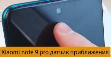 Xiaomi note 9 pro датчик приближения - Ремонт Xiaomi