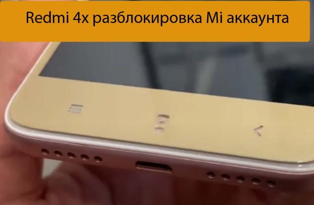 Redmi 4x разблокировка Mi аккаунта - Ремонт Xiaomi