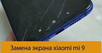 Замена экрана xiaomi mi 9 - Ремонт и настройка Xiaomi