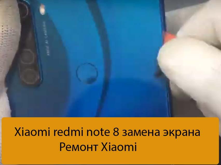 Xiaomi redmi note 8 замена экрана - Ремонт Xiaomi