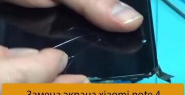 Замена экрана xiaomi note 4 - Ремонт Xiaomi