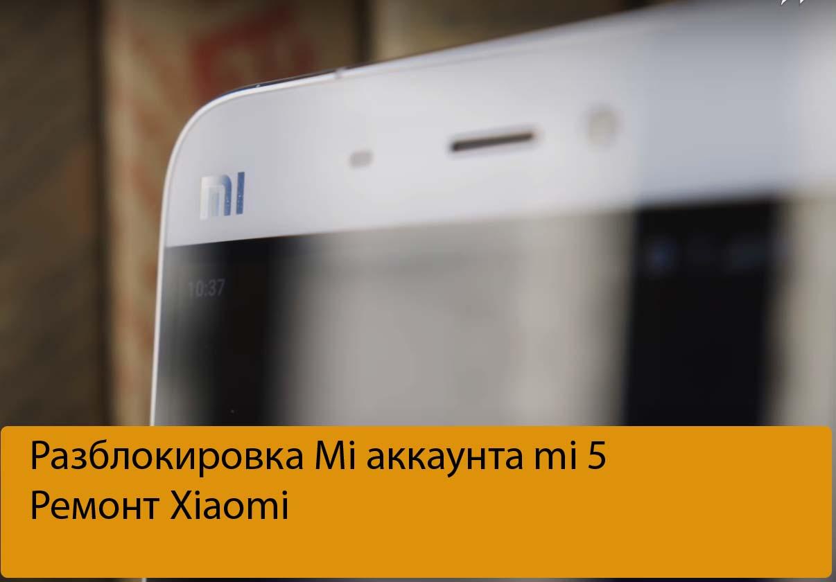 Разблокировка Mi аккаунта mi 5 - Ремонт Xiaomi