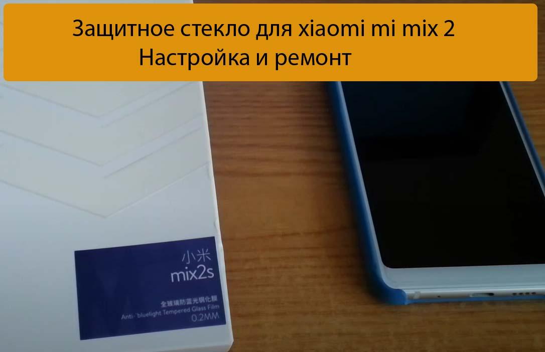 Защитное стекло для xiaomi mi mix 2 - Настройка и ремонт