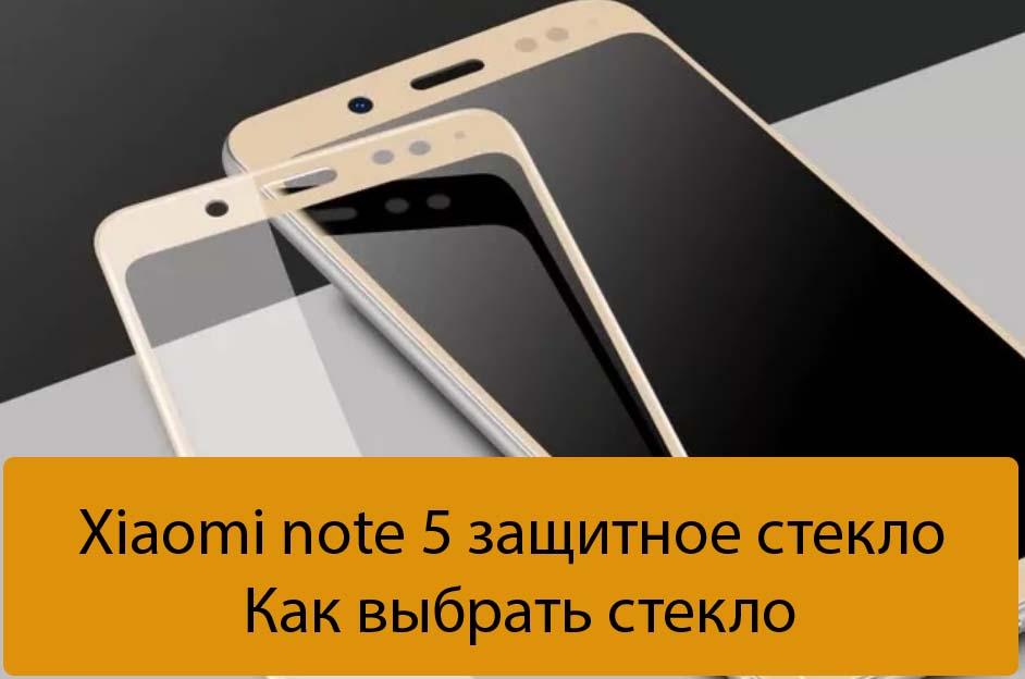 Xiaomi note 5 защитное стекло - Как выбрать стекло