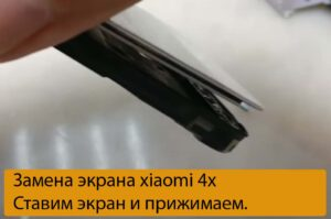 Замена экрана xiaomi 4x