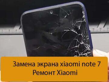 Замена экрана xiaomi note 7 - Ремонт Xiaomi