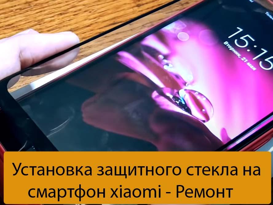 Установка защитного стекла на смартфон xiaomi - Ремонт