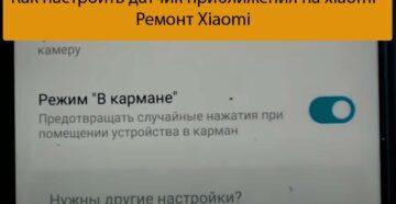 Как настроить датчик приближения на xiaomi - Ремонт Xiaomi