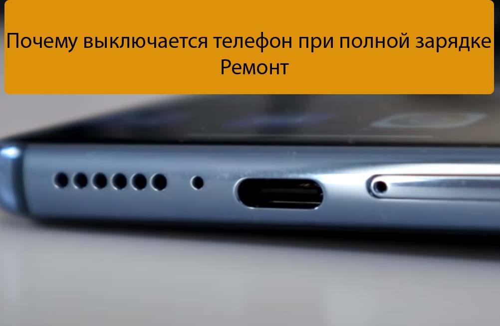 Почему выключается телефон при полной зарядке - Ремонт