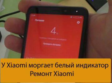 У Xiaomi моргает белый индикатор - Ремонт Xiaomi