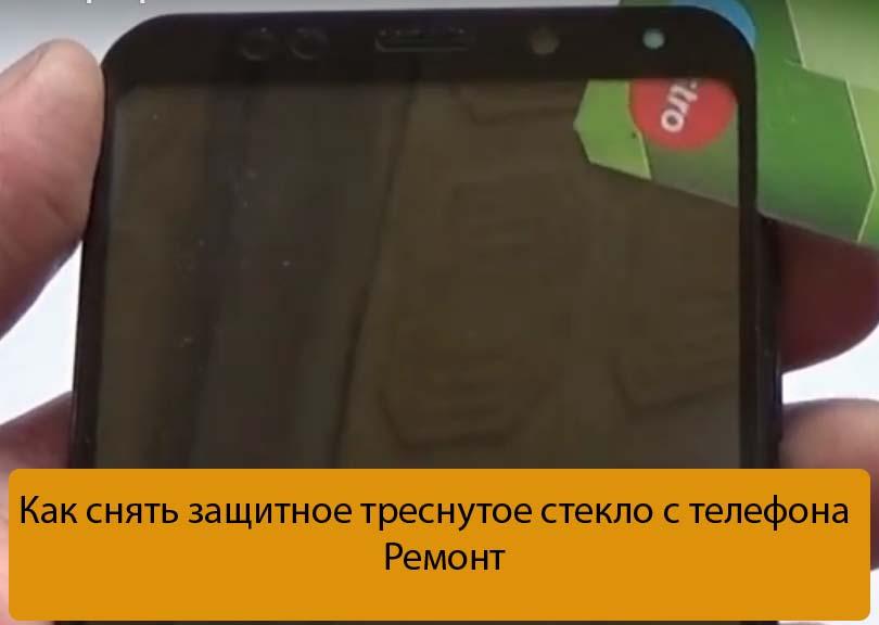 Как снять защитное треснутое стекло с телефона - Ремонт