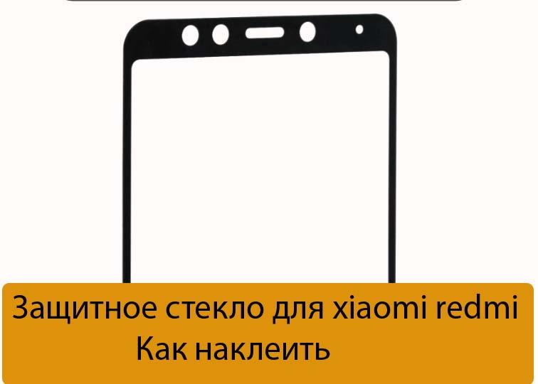 Защитное стекло для xiaomi redmi - Как наклеить
