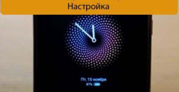 Цвет часов на экране блокировки xiaomi - Настройка