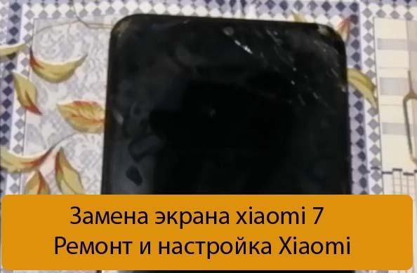 Замена экрана xiaomi 7 - Ремонт и настройка Xiaomi