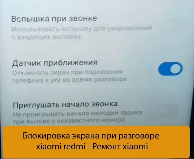 Блокировка экрана при разговоре xiaomi redmi - Ремонт xiaomi