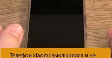 Телефон xiaomi выключился и не включается - Ремонт xiaomi