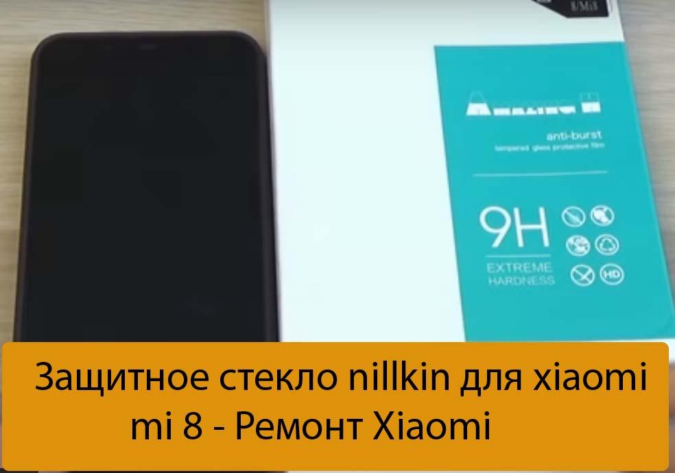 Защитное стекло nillkin для xiaomi mi 8 - Ремонт Xiaomi