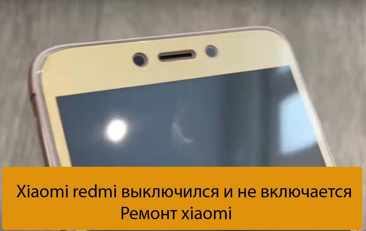 Xiaomi redmi выключился и не включается - Ремонт xiaomi