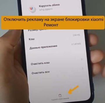 Отключить рекламу на экране блокировки xiaomi - Ремонт