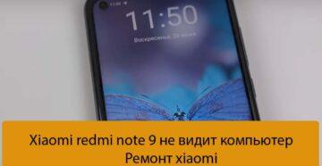 Xiaomi redmi note 9 не видит компьютер - Ремонт xiaomi