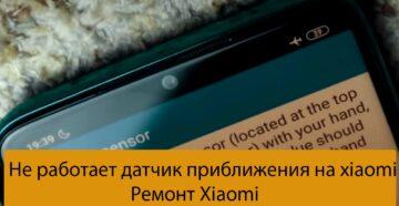Не работает датчик приближения на xiaomi - Ремонт Xiaomi