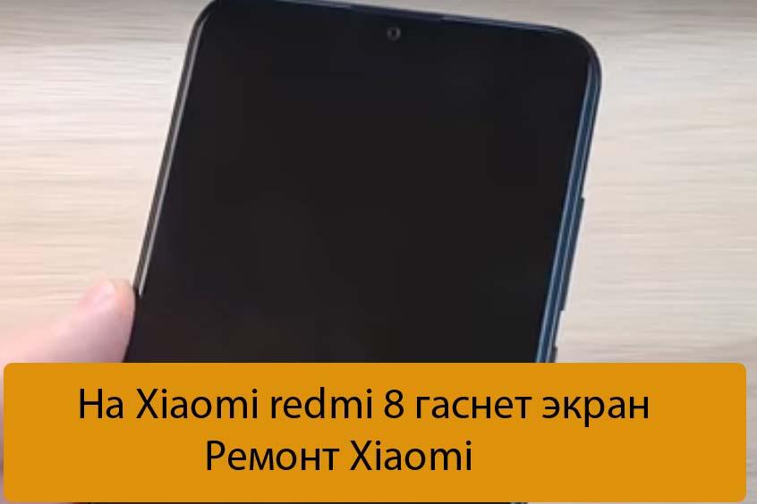 На Xiaomi redmi 8 гаснет экран - Ремонт Xiaomi