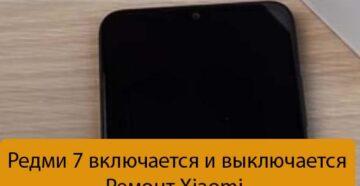 Редми 7 включается и выключается - Ремонт Xiaomi