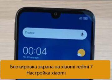 Блокировка экрана на xiaomi redmi 7 - Настройка xiaomi