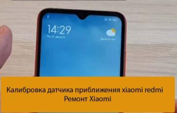 Калибровка датчика приближения xiaomi redmi - Ремонт Xiaomi