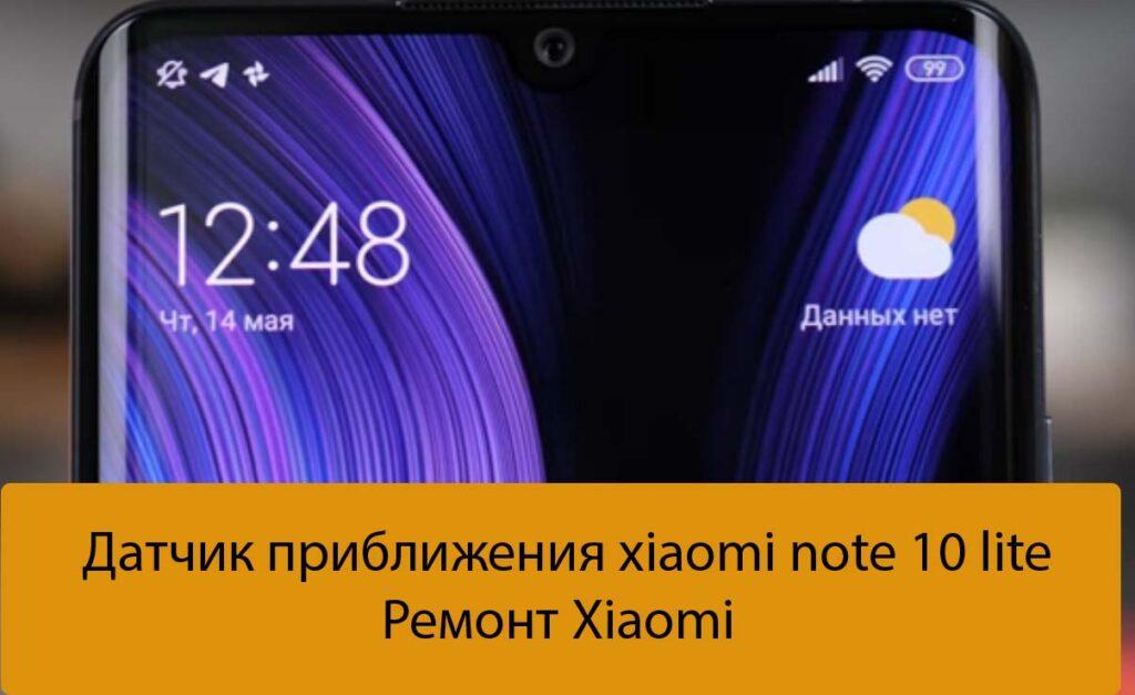 Датчик приближения xiaomi note 10 lite - Ремонт Xiaomi